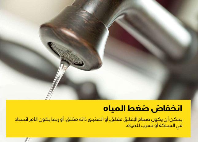 انخفاض ضغط المياه