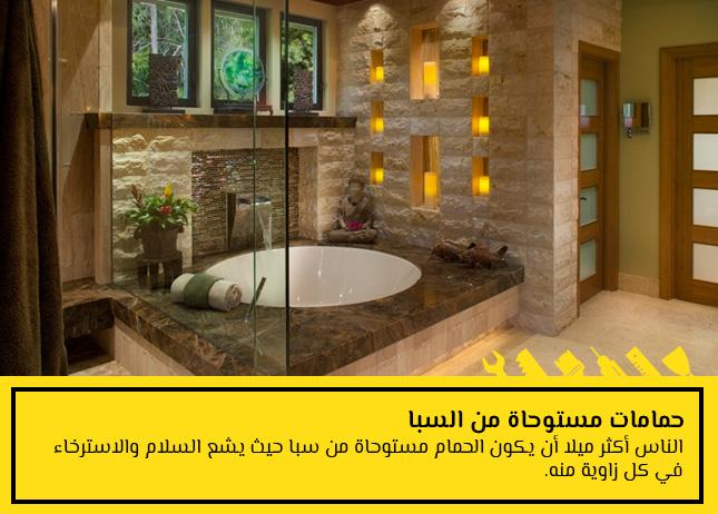 حمامات مستوحاة من السبا