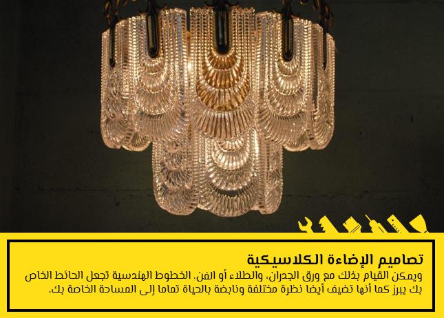 تصاميم الإضاءة الكلاسيكية