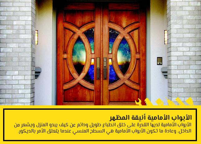 الأبواب الأمامية أنيقة المظهر