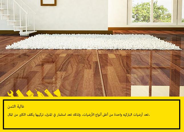عيوب الأرضيات الخشبية