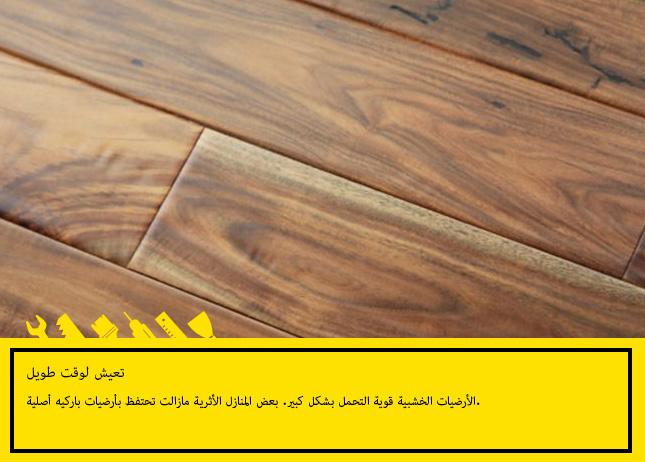 مميزات الأرضيات الخشبية