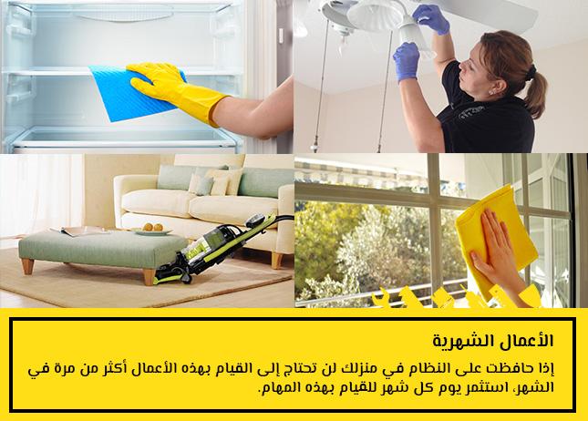 تنظيف البيت - الأعمال الشهرية