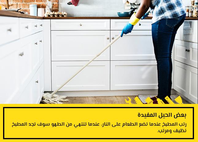 تنظيف البيت - بعض الحيل المفيدة