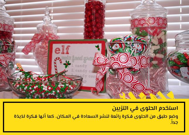 استخدم الحلوى في التزيين