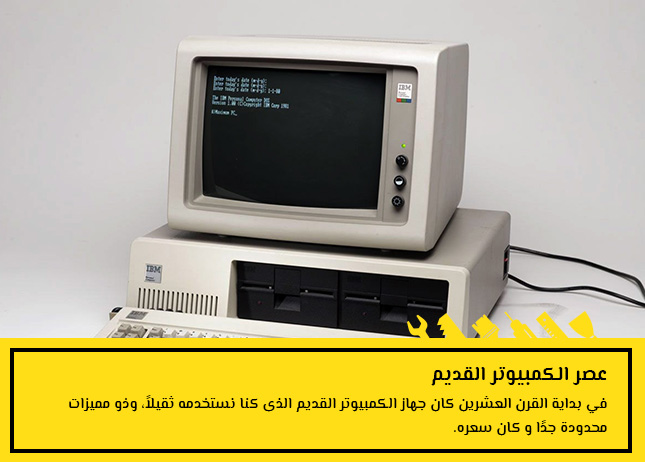 عصر الكمبيوتر القديم