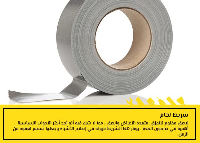 10- شريط لحام