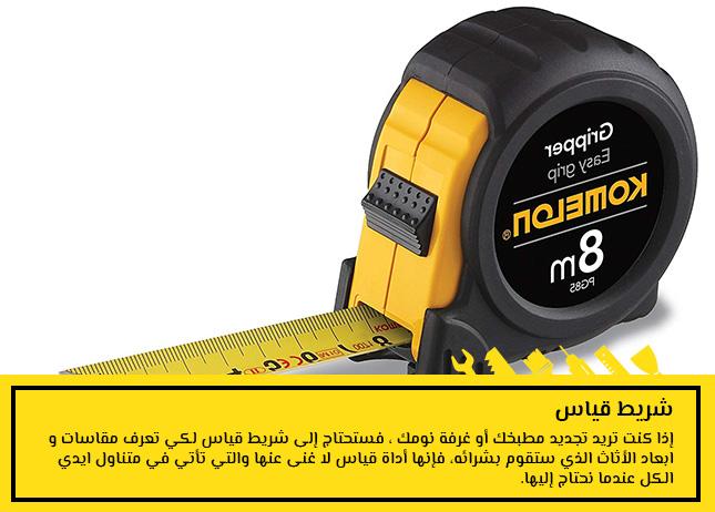 2- شريط قياس