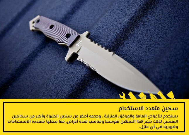 8-سكين متعدد الاستخدام
