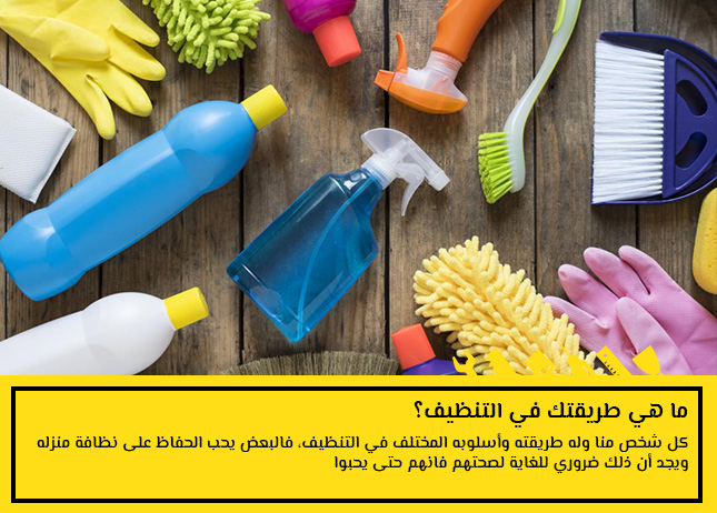 ما هي طريقتك في التنظيف؟