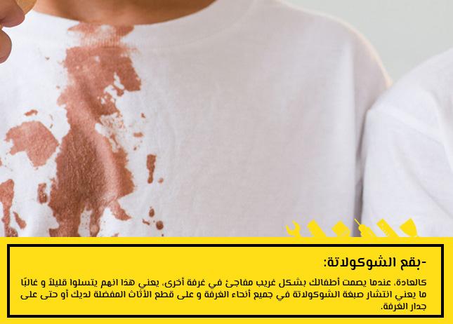 -بقع الشوكولاتة: