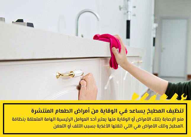 تنظيف المطبخ يساعد في الوقاية من أمراض الطعام المنتشرة