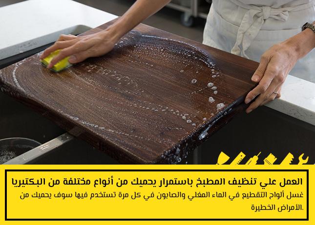العمل علي تنظيف المطبخ باستمرار يحميك من أنواع مختلفة من البكتيريا