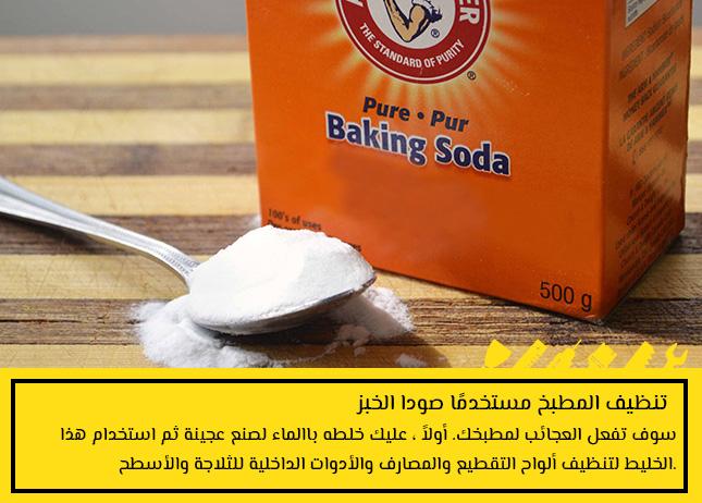 تنظيف المطبخ مستخدمًا صودا الخبز