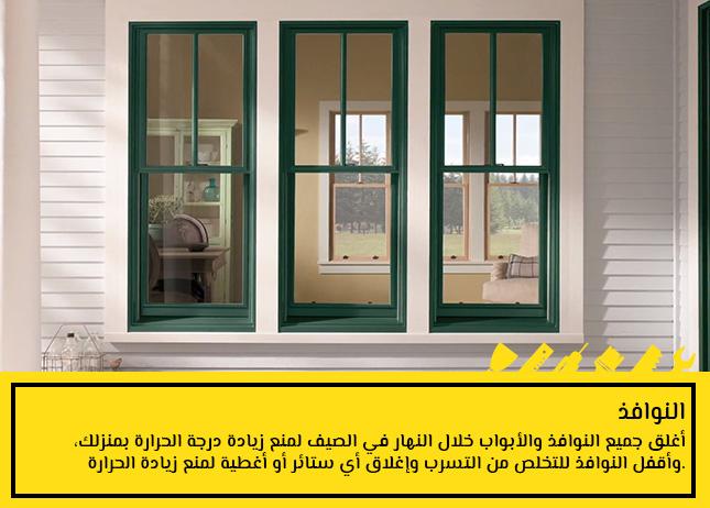 النوافذ