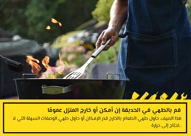 قم بالطهي في الحديقة إن أمكن او خارج المنزل عمومًا ن