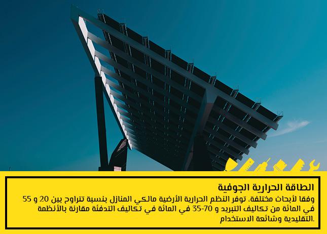 طرق للتوفير في فاتورة الكهرباء وتوفير الطاقة