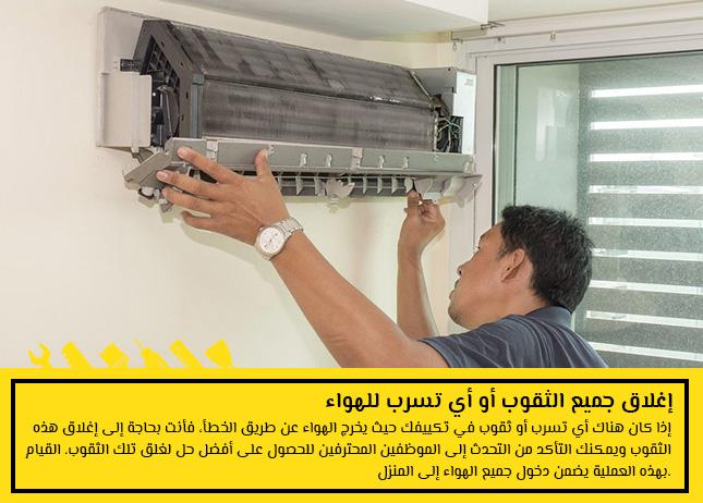 نصائح لتبريد المنزل وصيانة التكييف الخاص بك