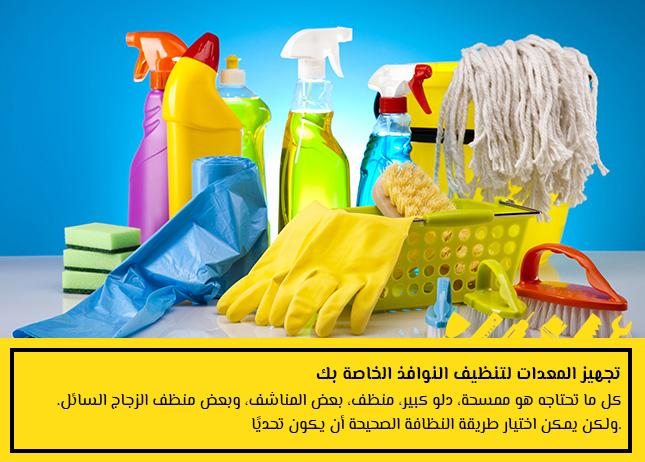 تجهيز المعدات لتنظيف النوافذ الخاصة بك