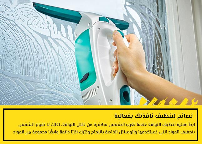 نصائح لتنظيف نافذتك بفعالية